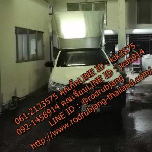 รถกระบะรับจ้างสัมพันธวงศ์ รับจ้างย้ายบ้านราคาถูก โทร 061-2123575 คุณกิ๊ก